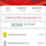 """森拉天时MaxiMill 491 荣获""""金锋奖"""""""