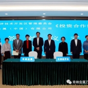 天津经开区管委会与肯纳金属(中国)有限公司签署增资扩能协议