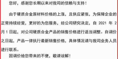 九江金鹭硬质合鑫和模具材料产品销售价格调整通知