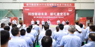 秦川集团第26万台高端数控机床顺利下线