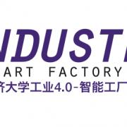同济大学建成国内首个工业4.0-智能工厂实验室
