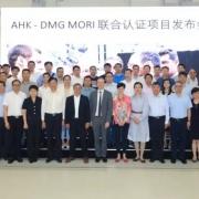 """中德专业培训再谱新篇 """"AHK – DMG MORI联合认证""""项目落槌"""