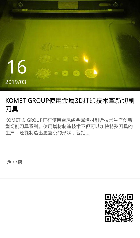 KOMET GROUP使用金属3D打印技术革新切削刀具