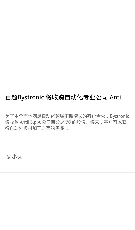 百超Bystronic 将收购自动化专业公司 Antil S.p.A 的大部分股份