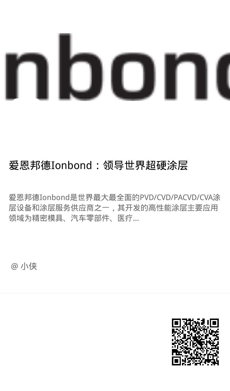 爱恩邦德Ionbond:领导世界超硬涂层