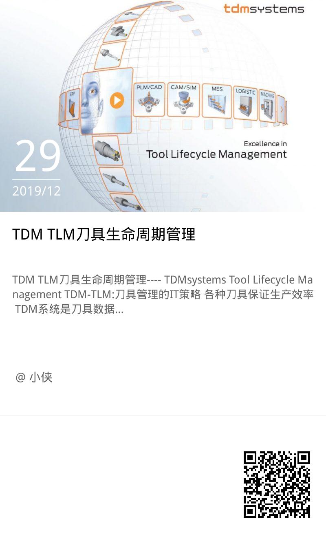 TDM TLM刀具生命周期管理