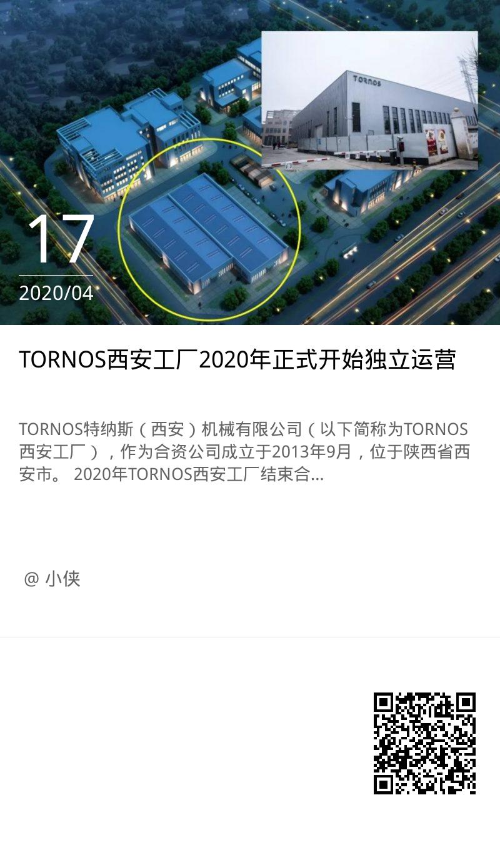 TORNOS西安工厂2020年正式开始独立运营