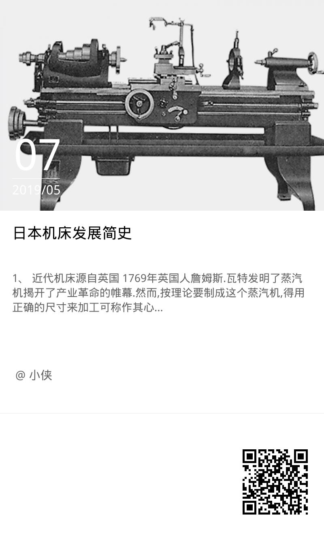 日本机床发展简史