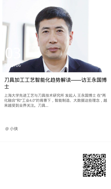 刀具加工工艺智能化趋势解读——访王永国博士