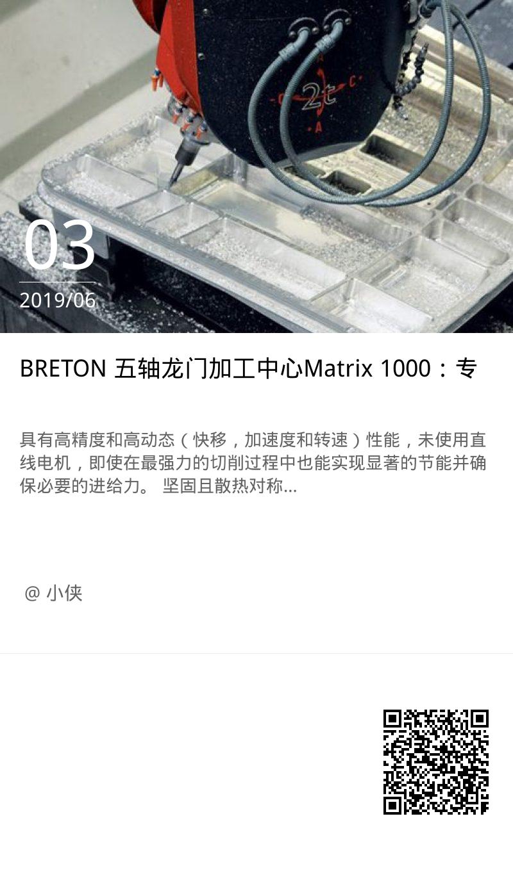 BRETON 五轴龙门加工中心Matrix 1000:专为高精度加工需求提供专业解决方案