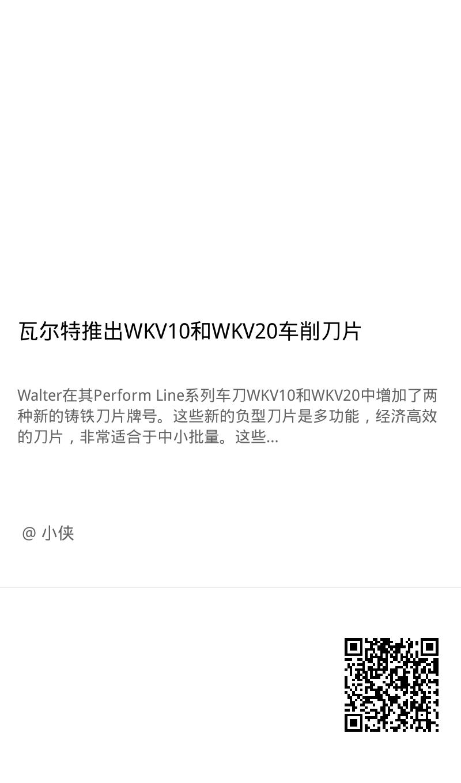 瓦尔特推出WKV10和WKV20车削刀片