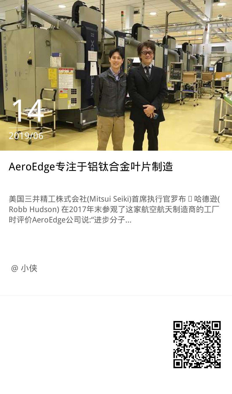 AeroEdge专注于铝钛合金叶片制造